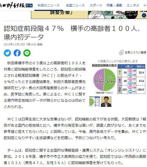 当院応援医師 大田先生の調査研究が秋田魁新報に掲載されました